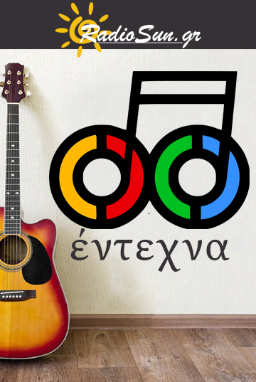 Λογότυπο εκπομπής
